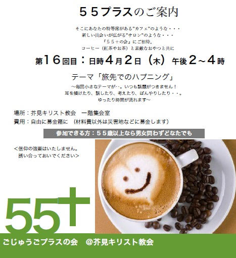 55plus20150402