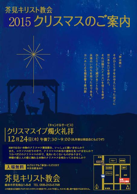 akutami_christmas2015_img