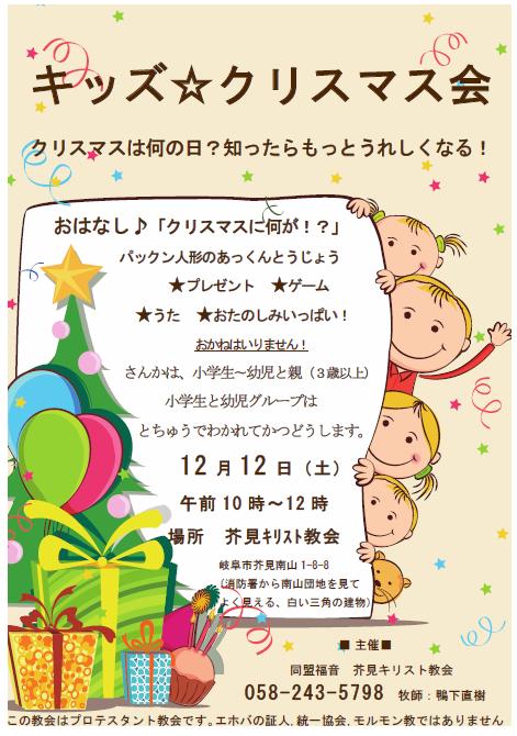 akutami_kids_christmas2015_img