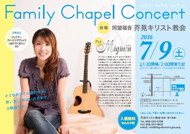 ファミリーチャペルコンサート(Migiwa)チラシ