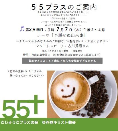 55plus20160707cap