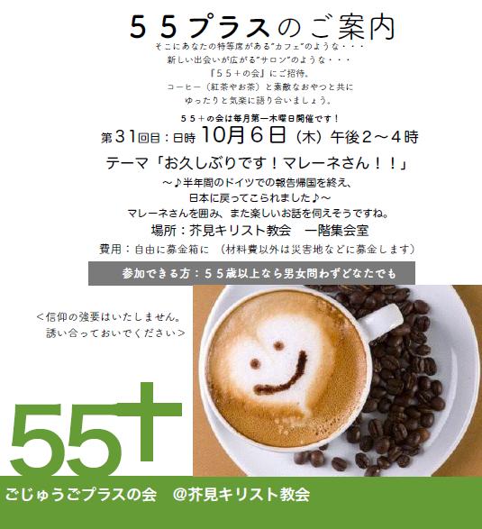 55plus201610cap