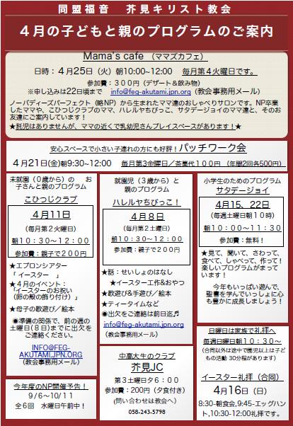 akutami_kodomo_cap201704