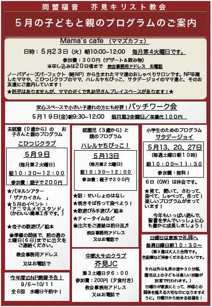 子どもと親のプログラム(2017年5月)