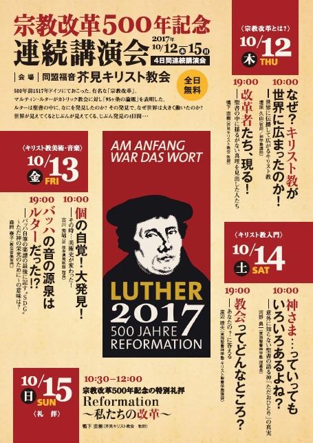 宗教改革500年記念 連続講演会チラシ 表