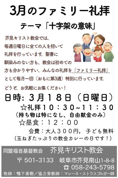 akutami_family_201803_cap