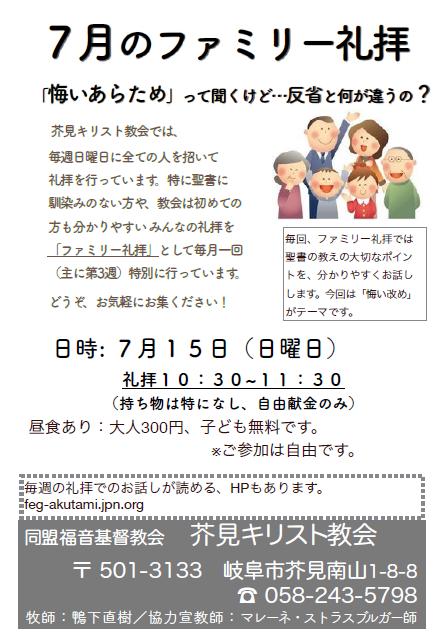 akutami_family_201807_cap