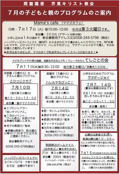 akutami_kodomo_201807_cap