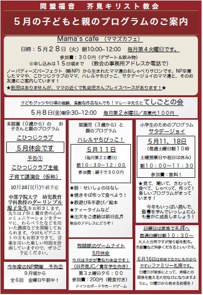 akutami_kodomo_201905_cap