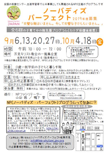 akutami_NP_201909_cap
