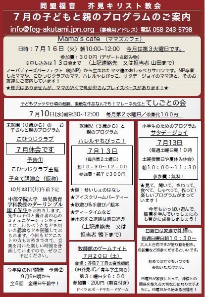 akutami_kodomo_201907_cap