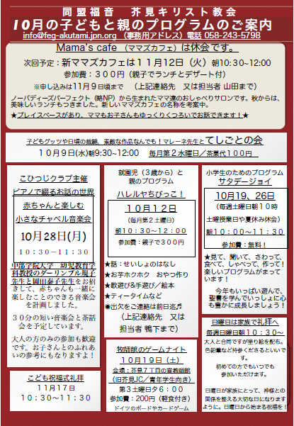 akutami_kodomo_201910_cap