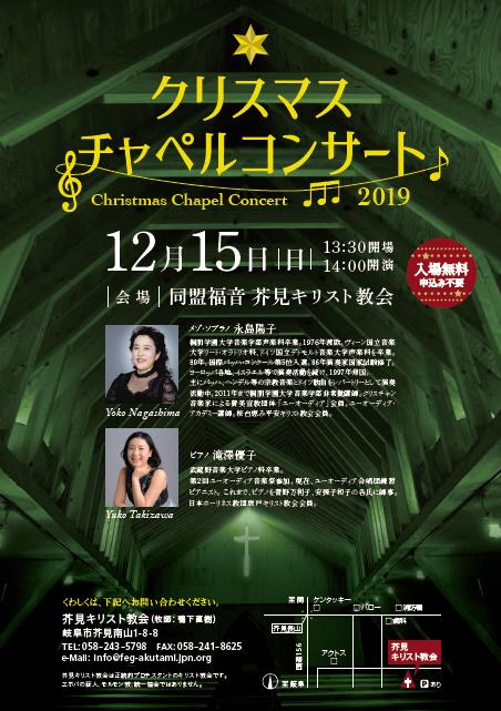 akutami_Christmas2019_cap